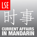 Current Affairs in Mandarin