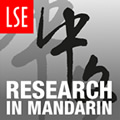 LSE Research in Mandarin