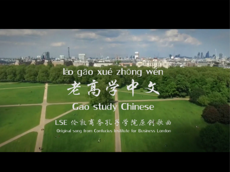 CIBL original songs - Lao Gao